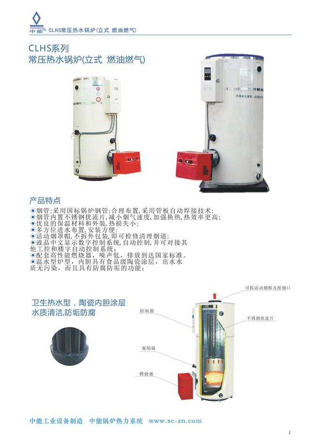 CLHS立式燃油气常压热水5.jpg