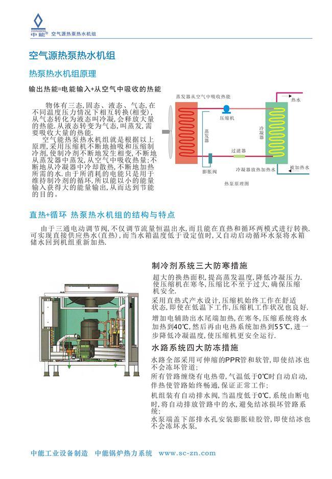 空气能热泵热水机组1.jpg