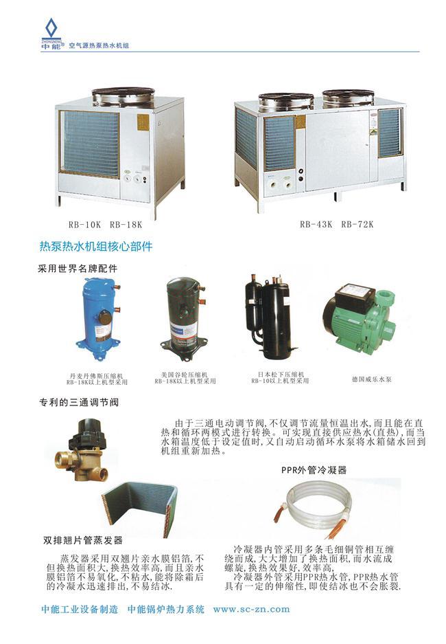空气能热泵热水机组2.jpg