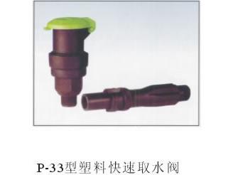 P-33型塑料快速取水閥