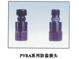 PVRA系列防盜接頭