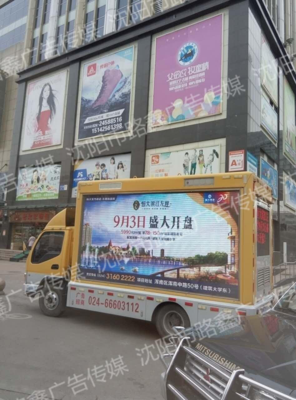 沈陽LED廣告車