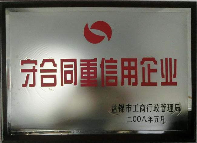 盤錦盛興包裝廠