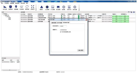 溫度監測系統軟件圖