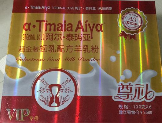 羊初乳 公司產品-廣西南寧市九壽貿易有限公司