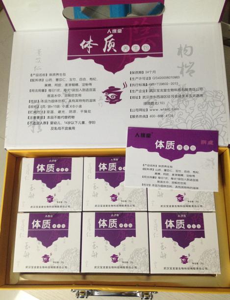 體質包|公司產品-廣西南寧市九壽貿易有限公司