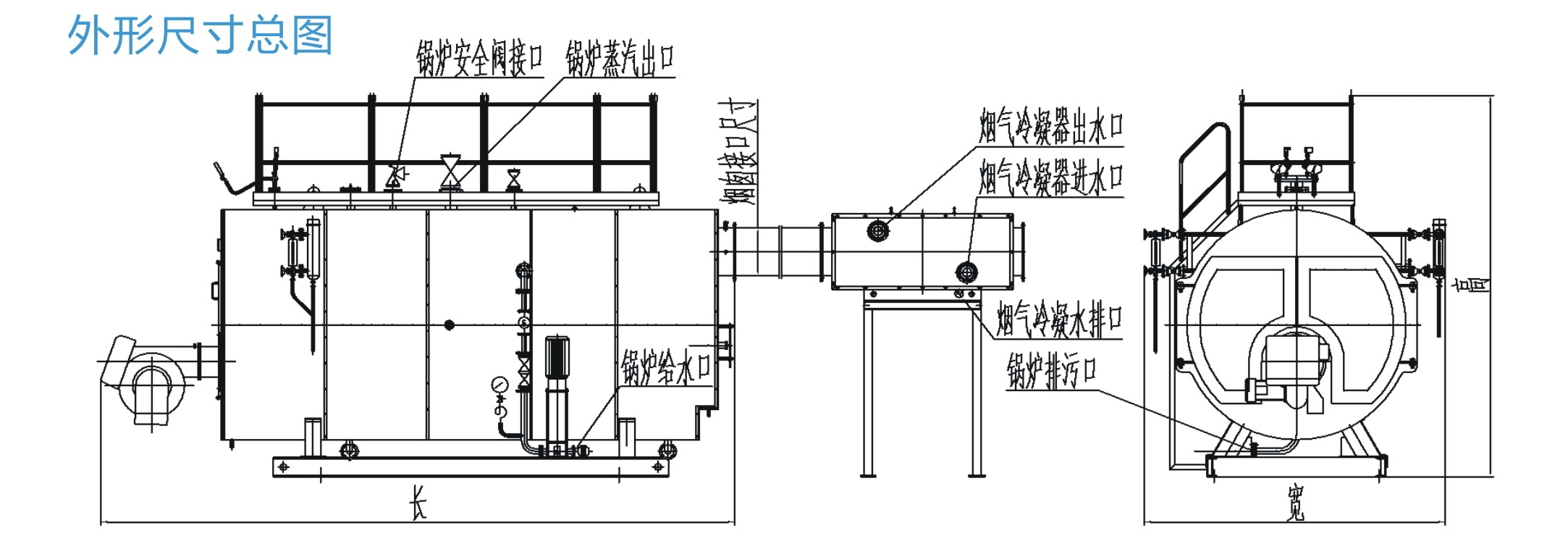 WNS分体式燃油(气)冷凝蒸汽锅炉2-1_看图王.jpg