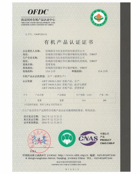 有机产品认证证书.jpg
