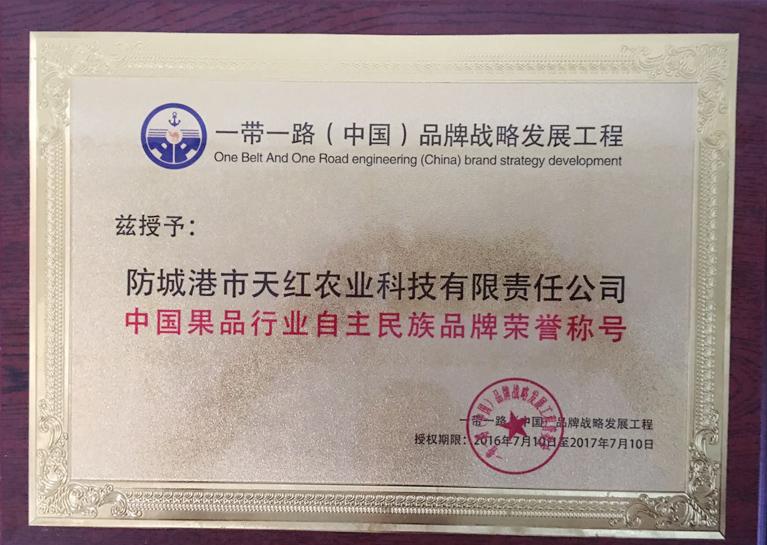 中国果品行业自主民族品牌荣誉称号.jpg