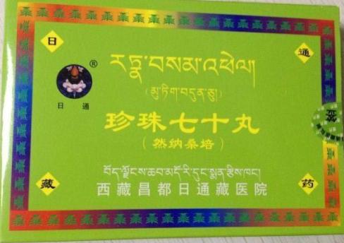 藏藥珍珠七十丸|公司產品-廣西南寧市九壽貿易有限公司