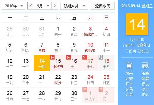中秋节放假安排
