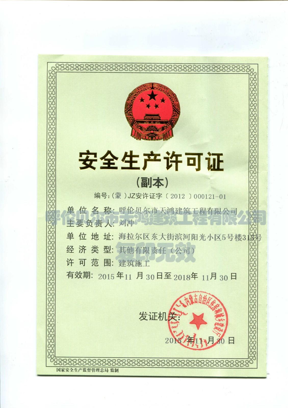 安全生产许可证 副本_meitu_1.jpg