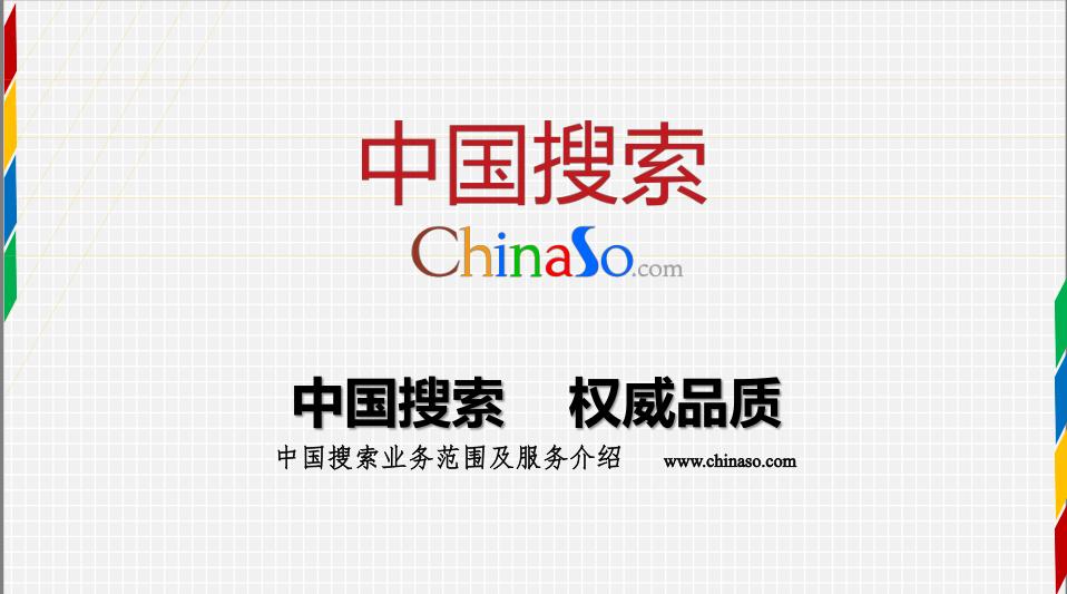 中国搜索.jpg