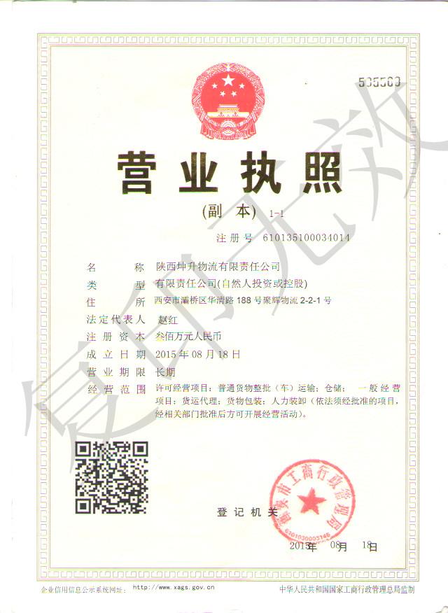 坤升营业执照 002.jpg