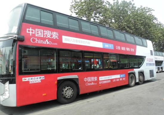 中国搜索公交2.JPG
