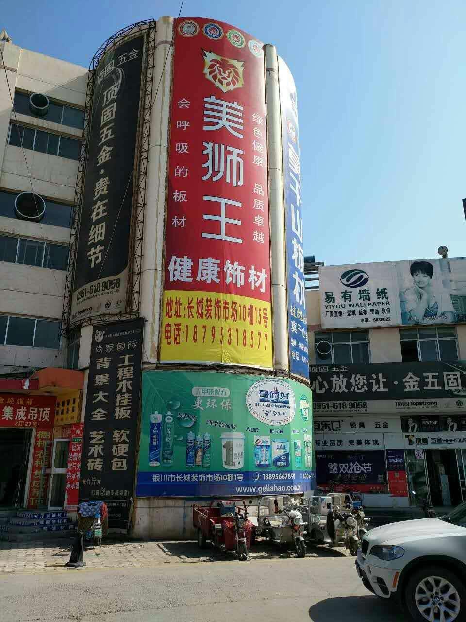美狮王健康板材银川二店开业啦!