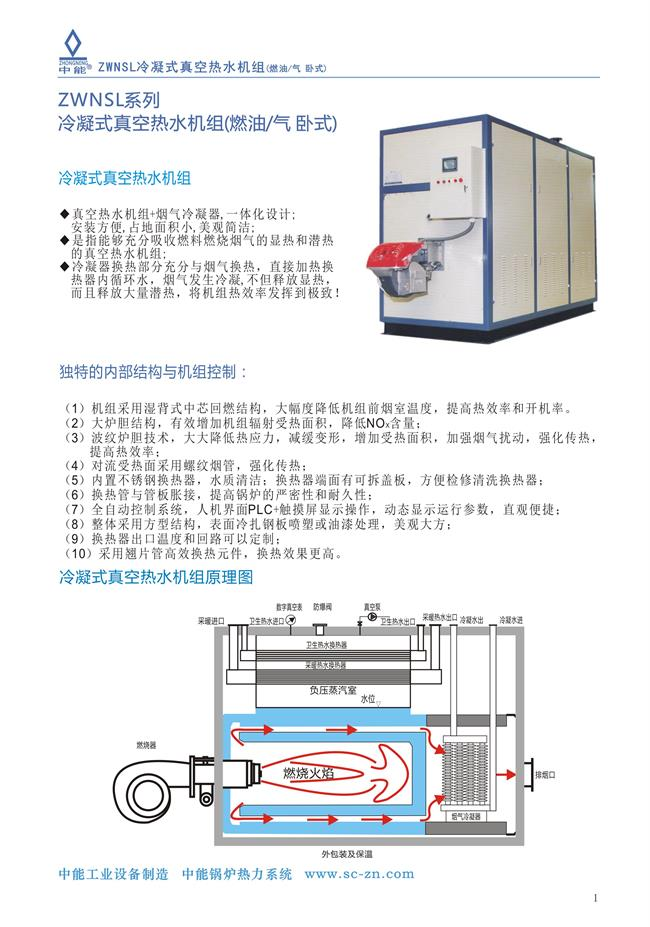 ZWNSL冷凝式真空热水机组1.jpg