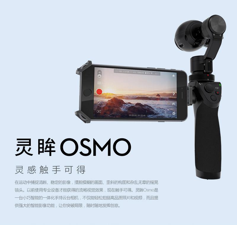 灵眸 Osmo 手持云台相机