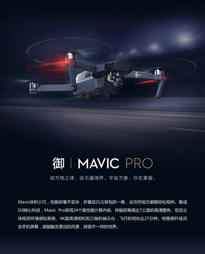 """""""御"""" Mavic Pro"""