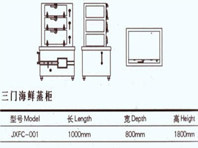 三门海鲜蒸柜2.jpg