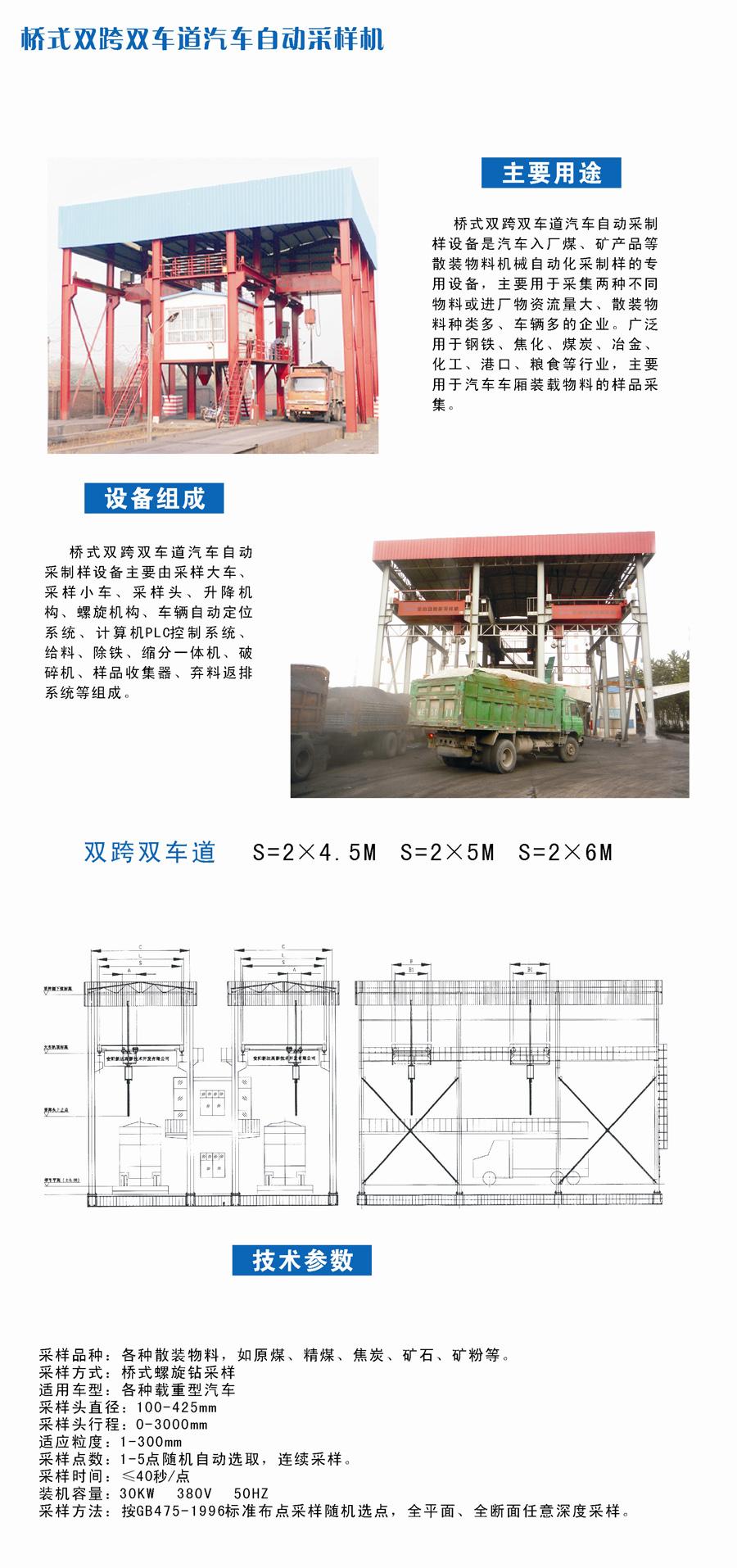 桥式双跨双车道汽车自动采样机.jpg