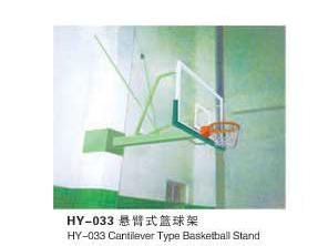 HY-033悬臂式篮球架.jpg