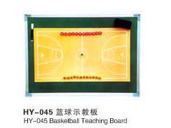 HY-045篮球示教板.jpg