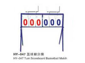 HY-047篮球翻分牌.jpg