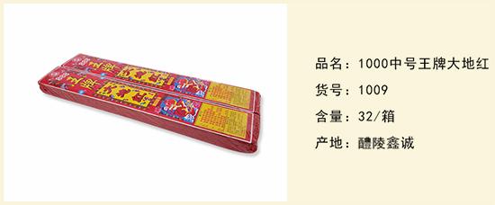 1009鑫诚1000中号王牌大地红3.2万副本.jpg