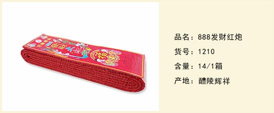 1210辉祥888发财红炮1.2万副本.jpg