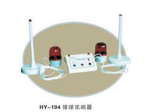 HY-194排球讯响器.jpg