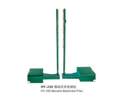 HY-230移动式羽毛球柱.jpg