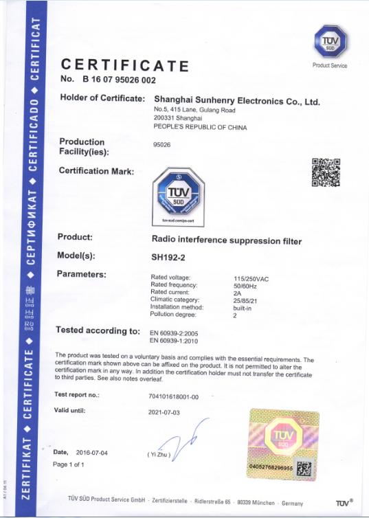 TUV认证.png