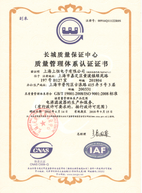 ISO 9001认证.png