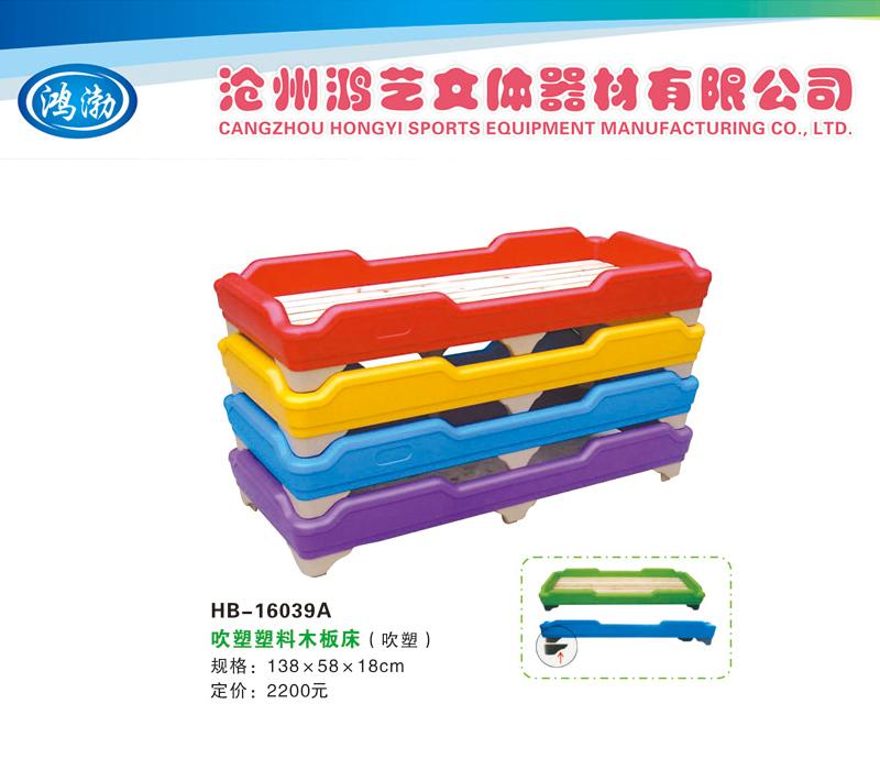 HB-16039A吹塑塑料木板床.jpg