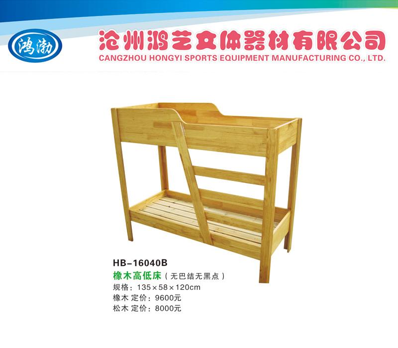HB-16040B橡木高低床.jpg