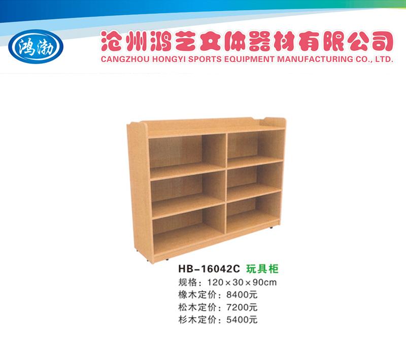 HB-1642C玩具柜.jpg