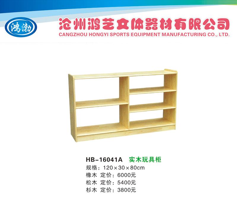 HB-16041A实木玩具柜.jpg