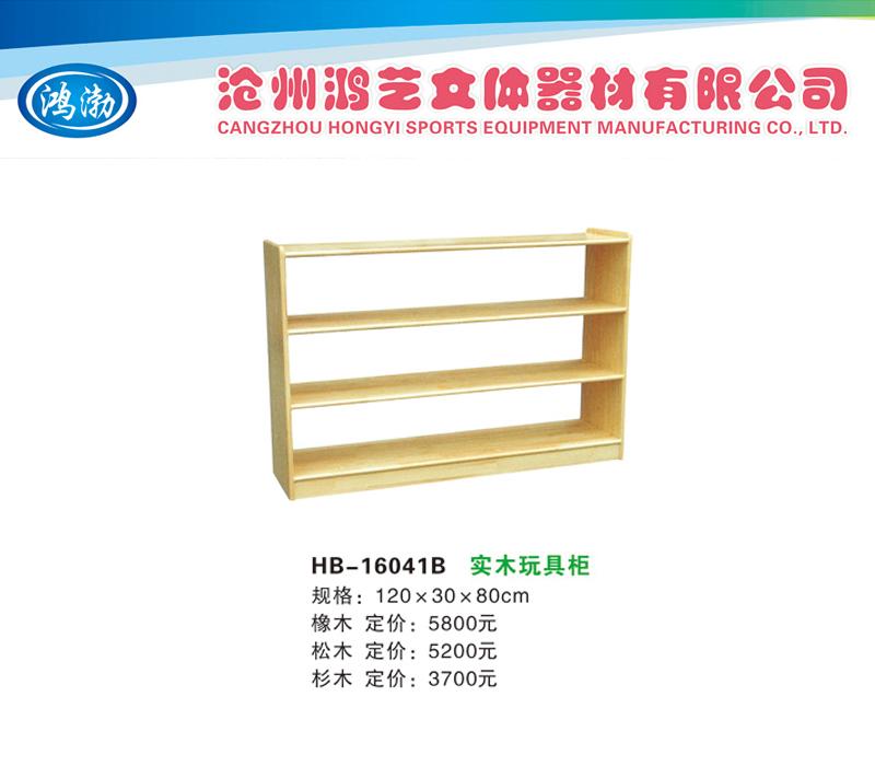 HB-16041B实木玩具柜.jpg