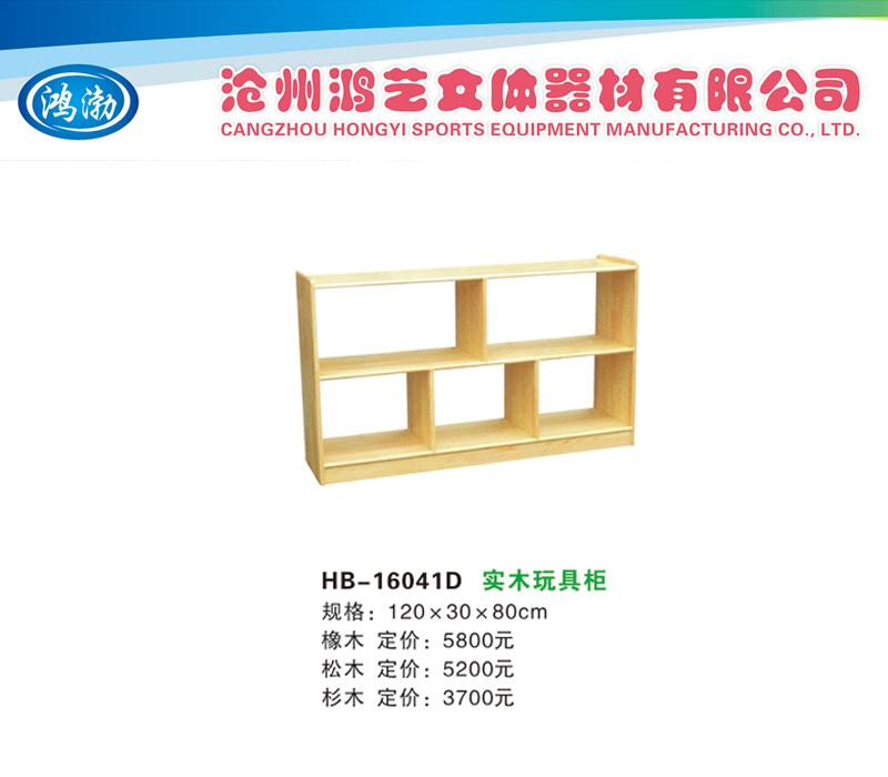 HB-16041D实木玩具柜.jpg