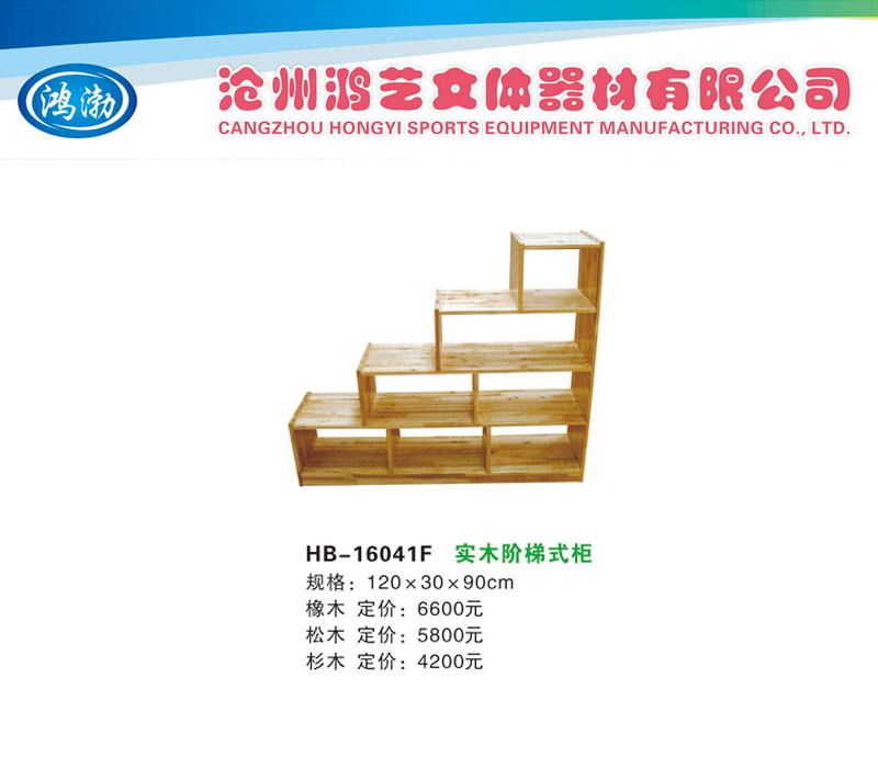 HB-16041F实木阶梯式柜.jpg