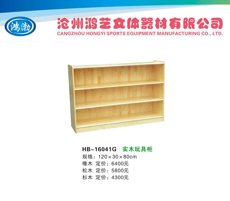 HB-16041G实木玩具柜.jpg