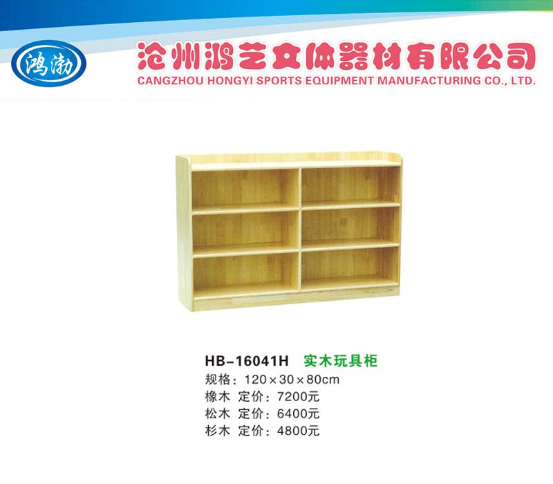 HB-16041H实木玩具柜.jpg