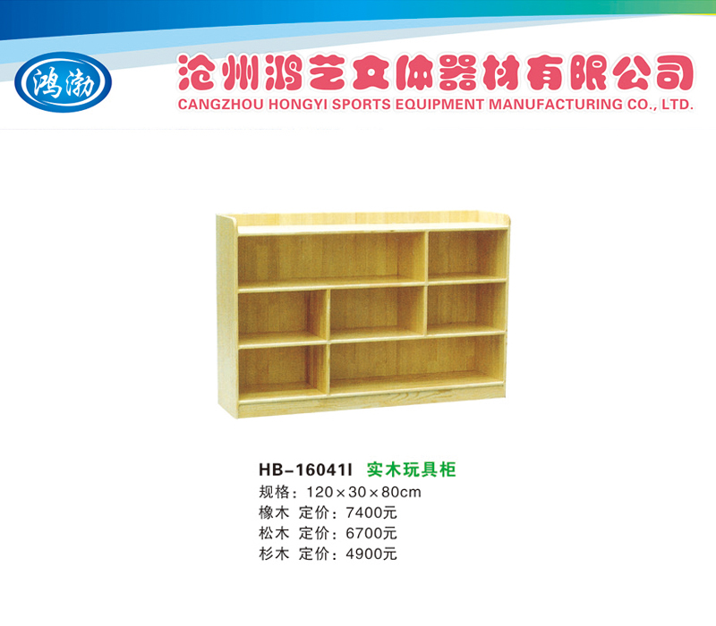 HB-16041L实木玩具柜.jpg