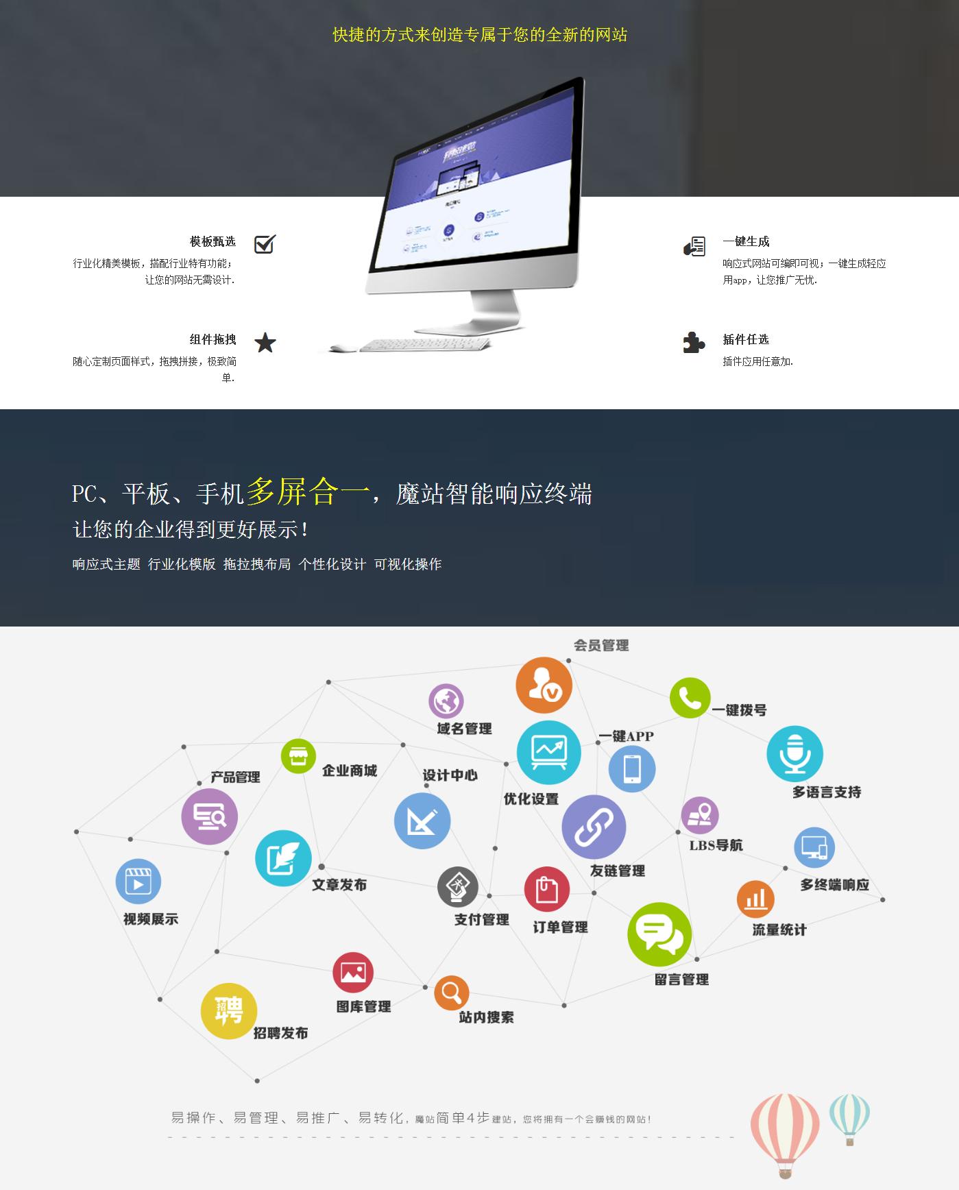 魔站企业建站系统_微网站_移动网站_手机网站_企业免费建站系统-首页.jpg