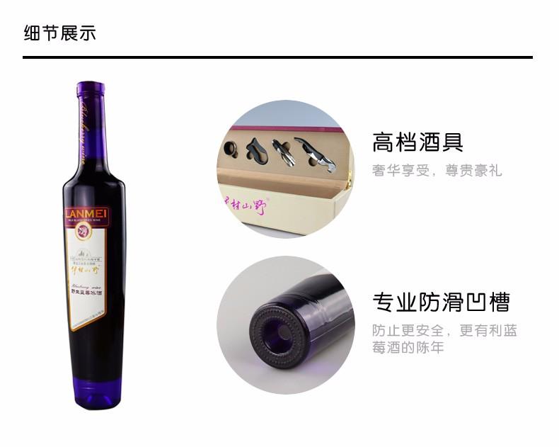 蓝莓冰酒|蓝莓果酒系列-伊春市山野饮品有限公司