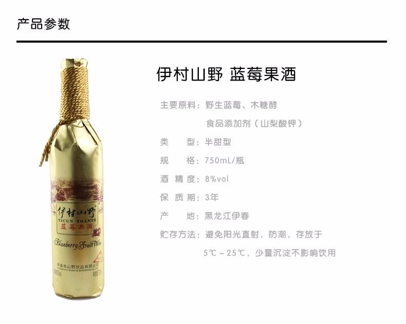 藍莓果酒-金裝|藍莓果酒系列-伊春市山野飲品有限公司