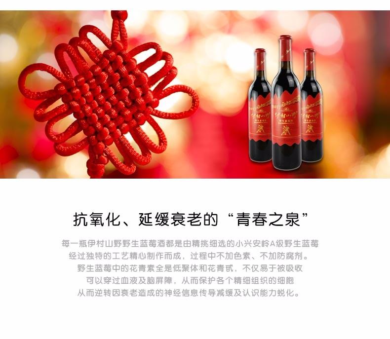 野生藍莓酒-婚宴|藍莓果酒系列-伊春市山野飲品有限公司