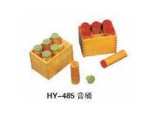 HY-485音桶.jpg