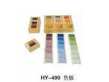 HY-490色板.jpg